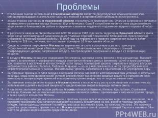 Проблемы Особенным очагом загрязнений в Смоленской области является Дорогобужска