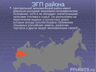 ЭГП района Центральный экономический район имеет довольно выгодное экономико-гео