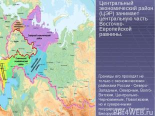 Центральный экономический район (ЦЭР) занимает центральную часть Восточно-Европе