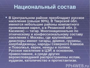 Национальный состав В Центральном районе преобладает русское население (свыше 90