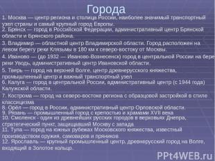 Города 1. Москва — центр региона и столица России, наиболее значимый транспортны