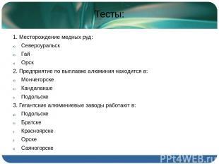 Тесты: 1. Месторождение медных руд: Североуральск Гай Орск 2. Предприятие по вып
