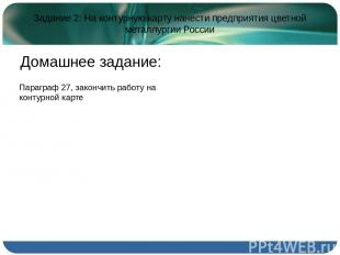 Задание 2: На контурную карту нанести предприятия цветной металлургии России Дом