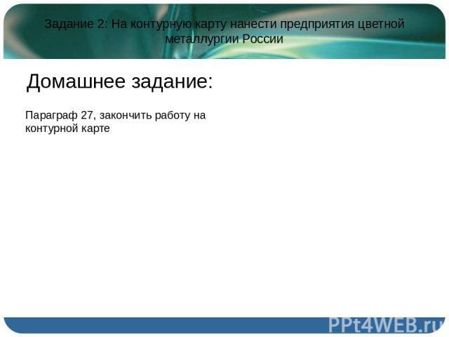 Задание 2: На контурную карту нанести предприятия цветной металлургии России Домашнее задание: