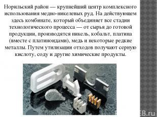 Норильский район — крупнейший центр комплексного использования медно-никелевых р
