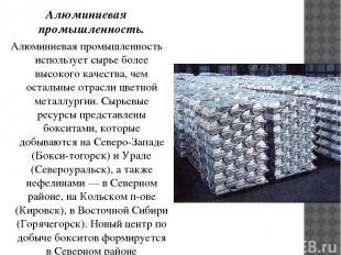 Алюминиевая промышленность. Алюминиевая промышленность использует сырье более вы