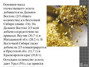 Основная масса отечественного золота добывается на Дальнем Востоке (2/3 общего к