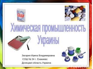 Загария Ирина Владимировна СОШ № 34 г. Енакиево Донецкая область Украина