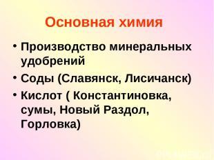 Основная химия Производство минеральных удобрений Соды (Славянск, Лисичанск) Кис
