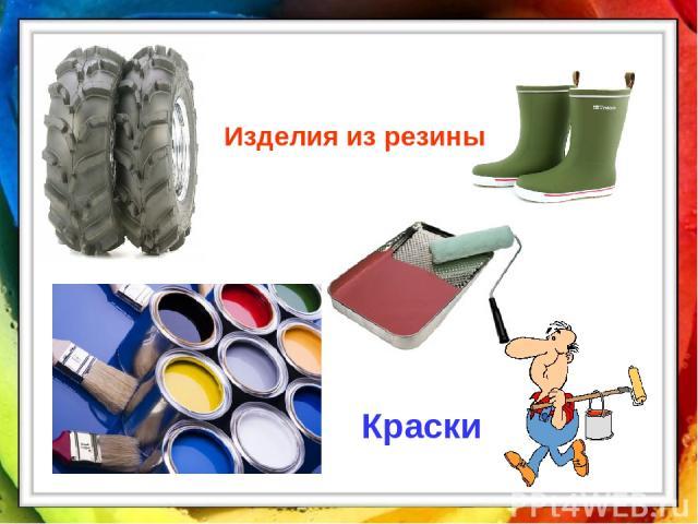 Изделия из резины Краски