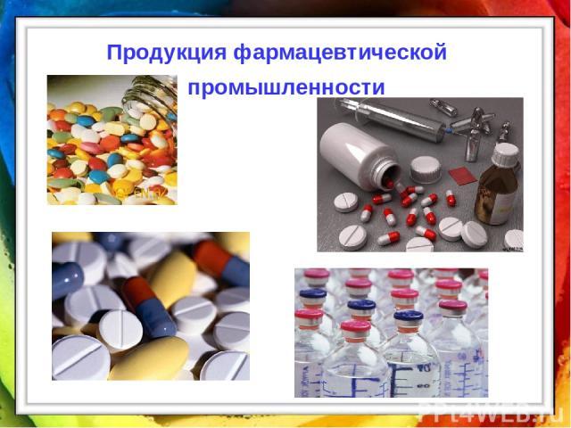 Продукция фармацевтической промышленности