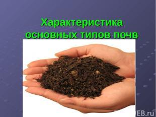 Характеристика основных типов почв России.