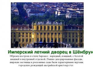 Имперский летний дворец в Шёнбрунне Образец построек в стиле барокко: нарядный,