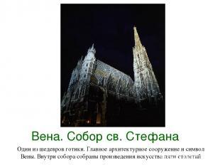 Вена. Собор св. Стефана Один из шедевров готики. Главное архитектурное сооружени