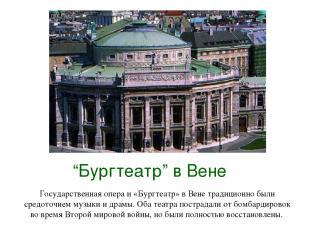 """""""Бургтеатр"""" в Вене Государственная опера и «Бургтеатр» в Вене традиционно были с"""