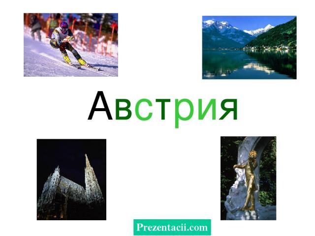 Австрия Prezentacii.com