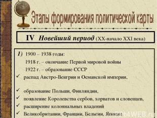 IV Новейший период (XX-начало XXI века) 1) 1900 – 1938 годы: 1918 г. – окончание