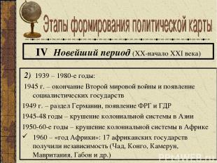2) 1939 – 1980-е годы: 1945 г. – окончание Второй мировой войны и появление соци