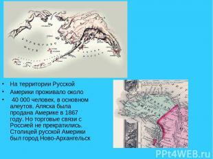 На территории Русской Америки проживало около 40 000 человек, в основном алеутов