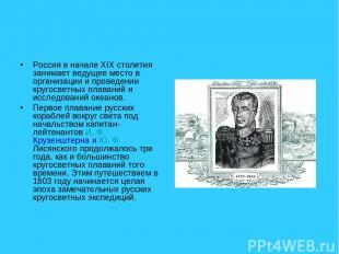 Россия в начале XIX столетия занимает ведущее место в организации и проведении к