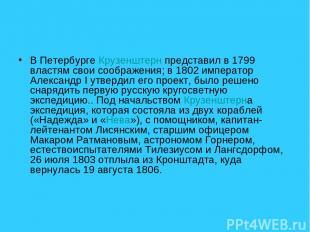 В Петербурге Крузенштерн представил в 1799 властям свои соображения; в 1802 импе