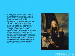 "5 августа 1806 года ""Нева"" благополучно прибыла на Кронштадтский рейд. Грянули п"