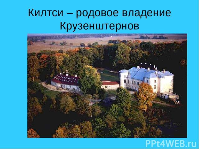Килтси – родовое владение Крузенштернов