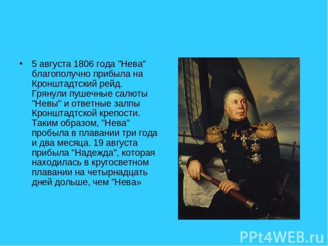 5 августа 1806 года