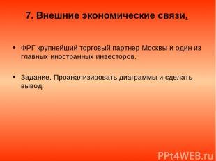 7. Внешние экономические связи. ФРГ крупнейший торговый партнер Москвы и один из