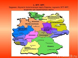 1. ЭГП ФРГ. Задание. Изучите политическую карту Европы, оцените ЭГП ФРГ, выделив