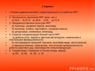 2 вариант 1.Форма административно-территориального устройства ФРГ - ____________