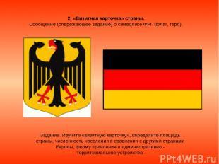 2. «Визитная карточка» страны. Сообщение (опережающее задание) о символике ФРГ (
