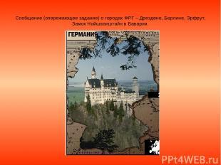 Сообщение (опережающее задание) о городах ФРГ – Дрездене, Берлине, Эрфрут, Замок