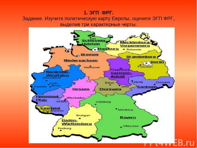 1. ЭГП ФРГ. Задание. Изучите политическую карту Европы, оцените ЭГП ФРГ, выделив три характерные черты.