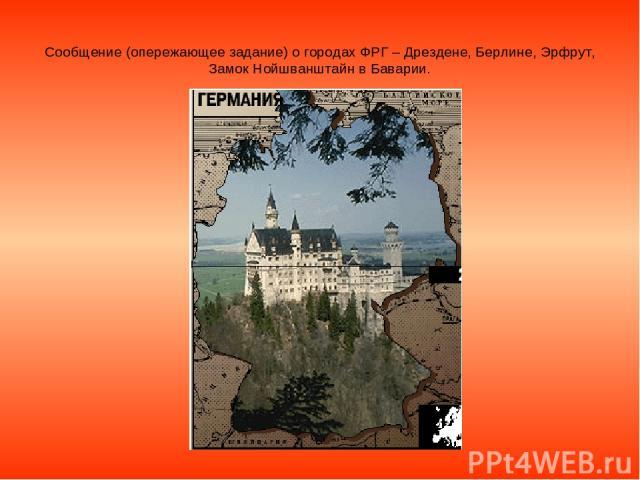 Сообщение (опережающее задание) о городах ФРГ – Дрездене, Берлине, Эрфрут, Замок Нойшванштайн в Баварии.