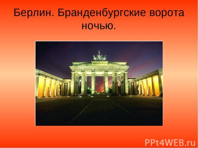 Берлин. Бранденбургские ворота ночью.