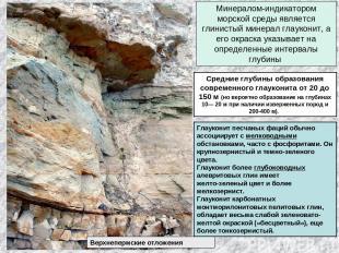 Минералом-индикатором морской среды является глинистый минерал глауконит, а его