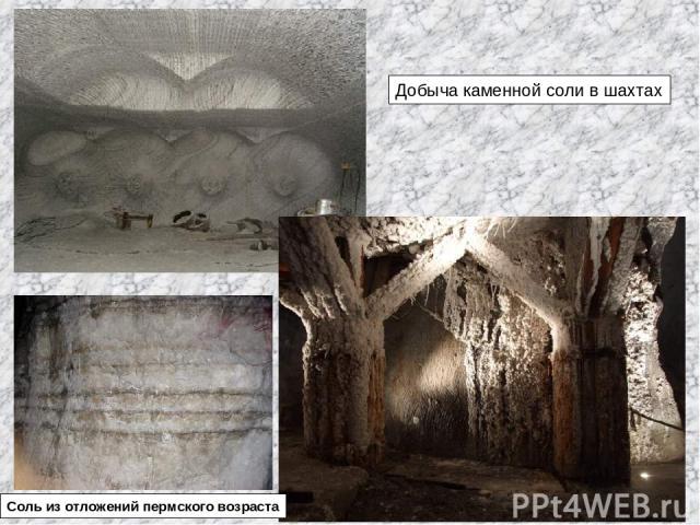 Добыча каменной соли в шахтах Соль из отложений пермского возраста