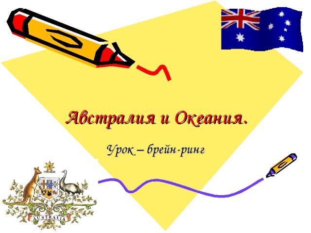 Австралия и Океания. Урок – брейн-ринг