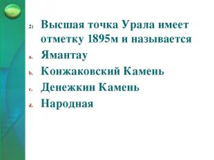 Высшая точка Урала имеет отметку 1895м и называется Ямантау Конжаковский Камень