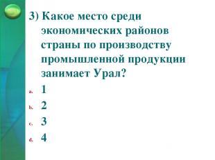 3) Какое место среди экономических районов страны по производству промышленной п
