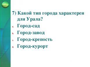 7) Какой тип города характерен для Урала? Город-сад Город-завод Город-крепость Г