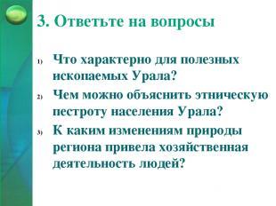 3. Ответьте на вопросы Что характерно для полезных ископаемых Урала? Чем можно о