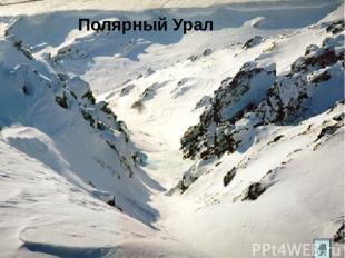 Приполярный Урал Гора Сабля
