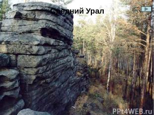Полезные ископаемые Урала Западный склон Главный хребет Восточный склон Осадочны