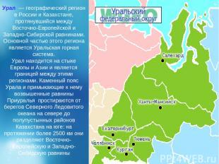 Урал — географический регион в России и Казахстане, протянувшийся между Восточн