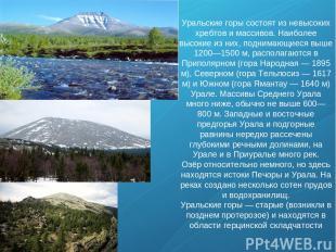 Уральские горы состоят из невысоких хребтов и массивов. Наиболее высокие из них,