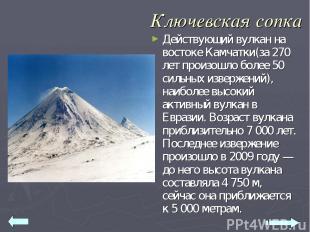 Ключевская сопка Действующий вулкан на востоке Камчатки(за 270 лет произошло бол