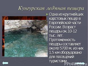 Кунгурская ледяная пещера Одна из крупнейших карстовых пещер в Европейской части