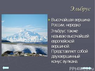 Эльбрус Высочайшая вершина России, нередко Эльбрус также называю высочайшей евро